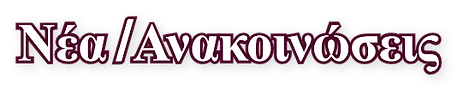 calliopes-powertex-art-blog-νέα-ανακοινώσεις-διακοσμητικά-χειροποίητα-γλυπτά-σεμινάρια-powertex-θεσσαλονίκη