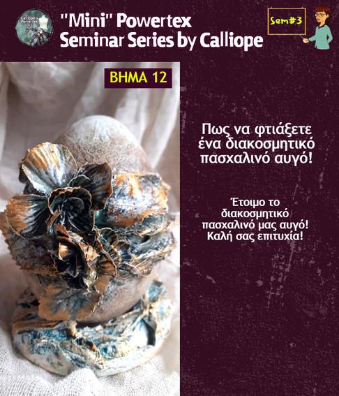 ΒΗΜΑ-12-μινι-σεμιναριο-Powertex-no3-by-calliopes-powertex-art-θεσσαλονικη