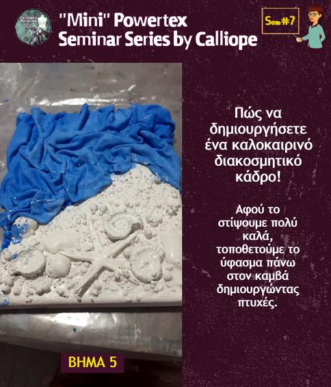 βημα 5-μινι-σεμιναριο-Powertex-No7-by-calliopes-powertex-art-θεσσαλονικη