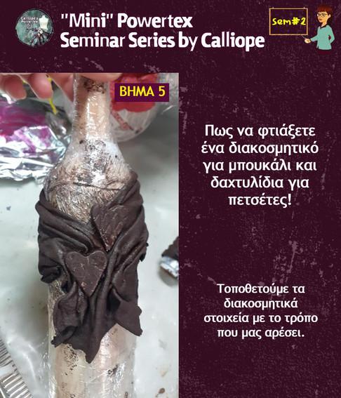βημα-5-σεμιναριο-powertex-no2-by-calliopes-powertex-art-θεσσαλονικη