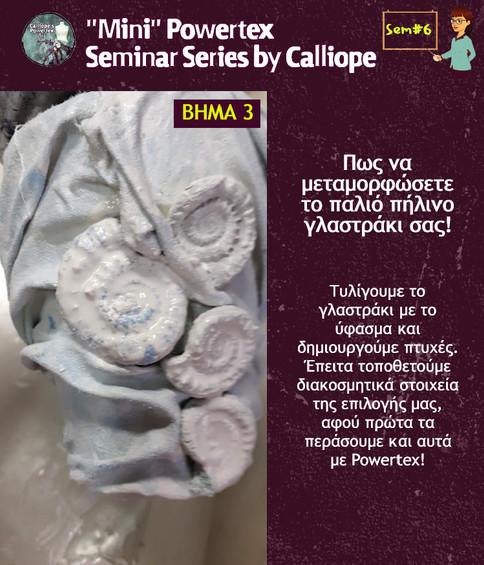 βημα-3-μινι-σεμιναριο-powertex-no6-by-calliopes-powertex-art-θεσσαλονικη