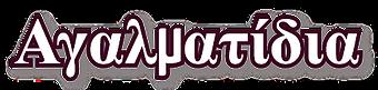 Calliopes-powertex-art-διακοσμητικά-χειροποιητα-αγαλματιδια
