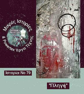 ιστορια-νο-79-πληγη-calliopes-powertex-a