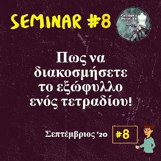 μινι-σεμιναριο-νο8-cover-photo.jpg