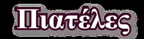 Χειροποίητες-Πιατέλες-Calliopes-Powertex-Art-Διακοσμητικά-Χειροποίητα-Γλυπτά-Σεμινάρια-Powertex-Θεσσαλονίκη