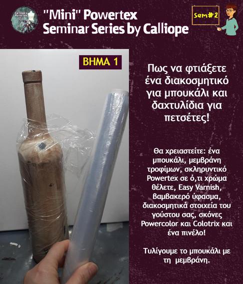 βημα-1-σεμιναριο-2-calliopes-powertex-art-θεσσαλονικη