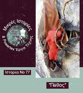 ιστορια-νο-77-παθος-calliopes-powertex-a