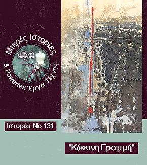 ιστορια-νο-131-κοκκινη-γραμμη-calliopes-