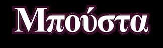μπουστα-category-page-title.png
