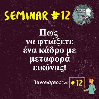 cover-sem-12.jpg