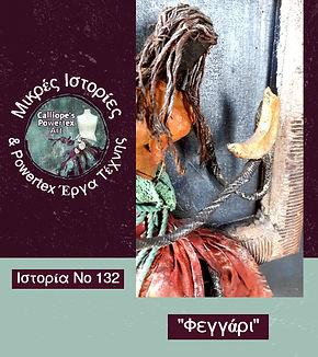 ιστορια-νο-132-φεγγαρι-calliopes-powerte