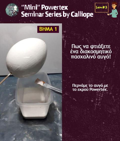 βημα-1-mini-σεμιναριο-Powertex-no3-by-calliopes-powertex-art-θεσσαλονικη
