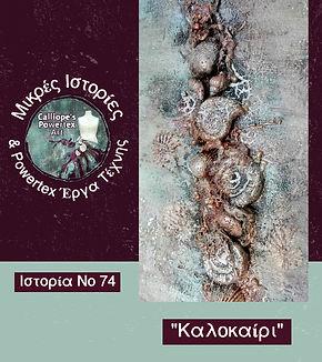 ιστορια-νο-74-καλοκαιρι-calliopes-powert