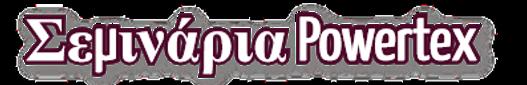 Σεμινάρια-Powertex-Calliopes-Powertex-Art-Διακοσμητικά-Χειροποίητα-Γλυπτά-Σεμινάρια-Powertex-Θεσσαλονίκη