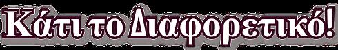 Κάτι-το-διαφορετικό-Calliopes-Powertex-Art-Διακοσμητικά-Χειροποιητα-Γλυπτα-Σεμιναρια-Powertex-Θεσσαλονίκη