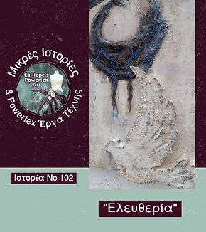 cover-image-ιστορια-νο-102-ελευθερια-cal