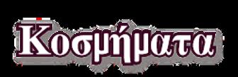 Κοσμήματα-Calliopes-Powertex-Art-Διακοσμητικά-Χειροποίητα-Γλυπτά-Σεμινάρια-Powertex