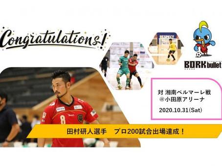 【ボルクバレット北九州】田村研人選手、プロ200試合出場達成!!