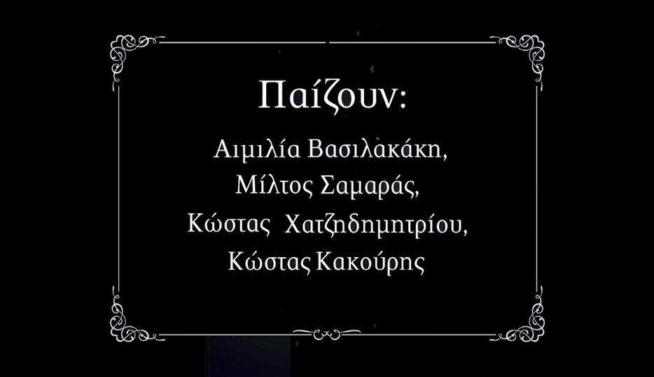 Chekhov, silent? Pistsik