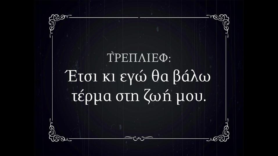 Chekhov, silent? Treplev