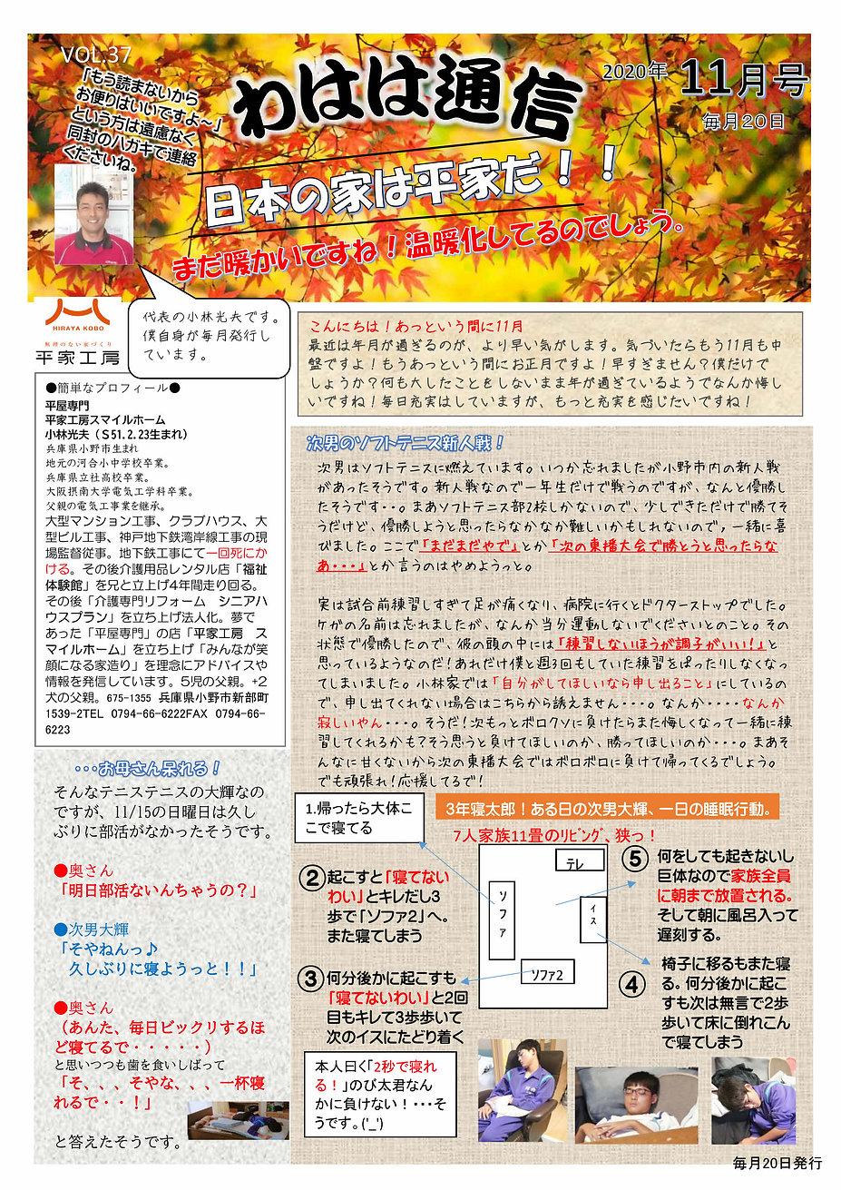 わはは通信2020_11月号_page001.jpg