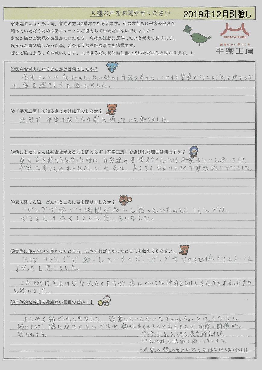 金河様アンケート.jpg