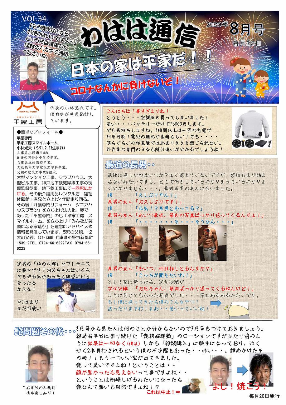 わはは通信2020_8月号_page001.jpg