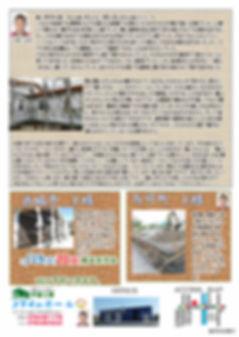わはは通信2019_10月号新_page002.jpg