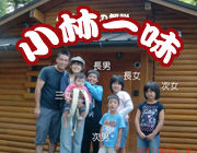 kobayashi_family.jpg