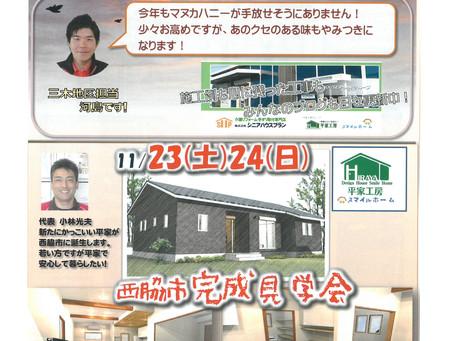 住宅改修通信 2019年11月号