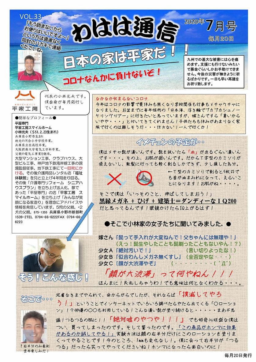 わはは通信2020_7月号_page001.jpg