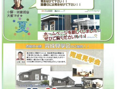 住宅改修通信 2019年7月号