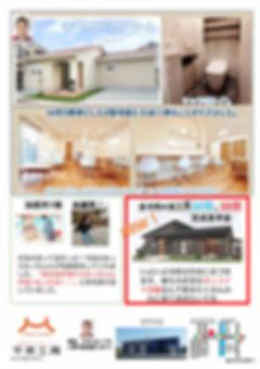 わはは通信2020_1月号_001 (2).jpg