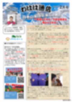 わはは通信2020_2月号 (回復済み)_page001.jpg