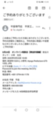 Screenshot_20200520_154558_com.google.an