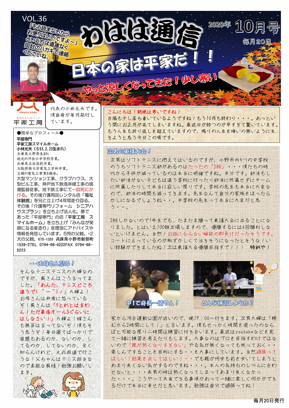 わはは通信2020_10月号_page001.jpg