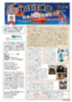 わはは通信2019_12月号_page001.jpg