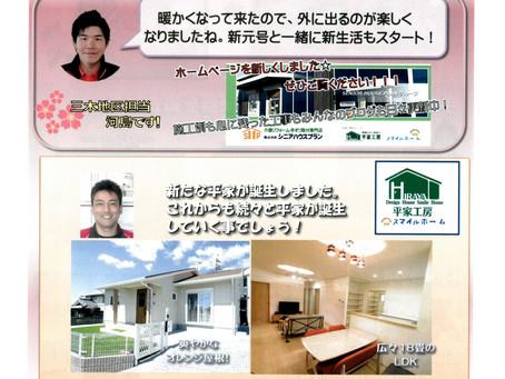 住宅改修通信 2019年4月号