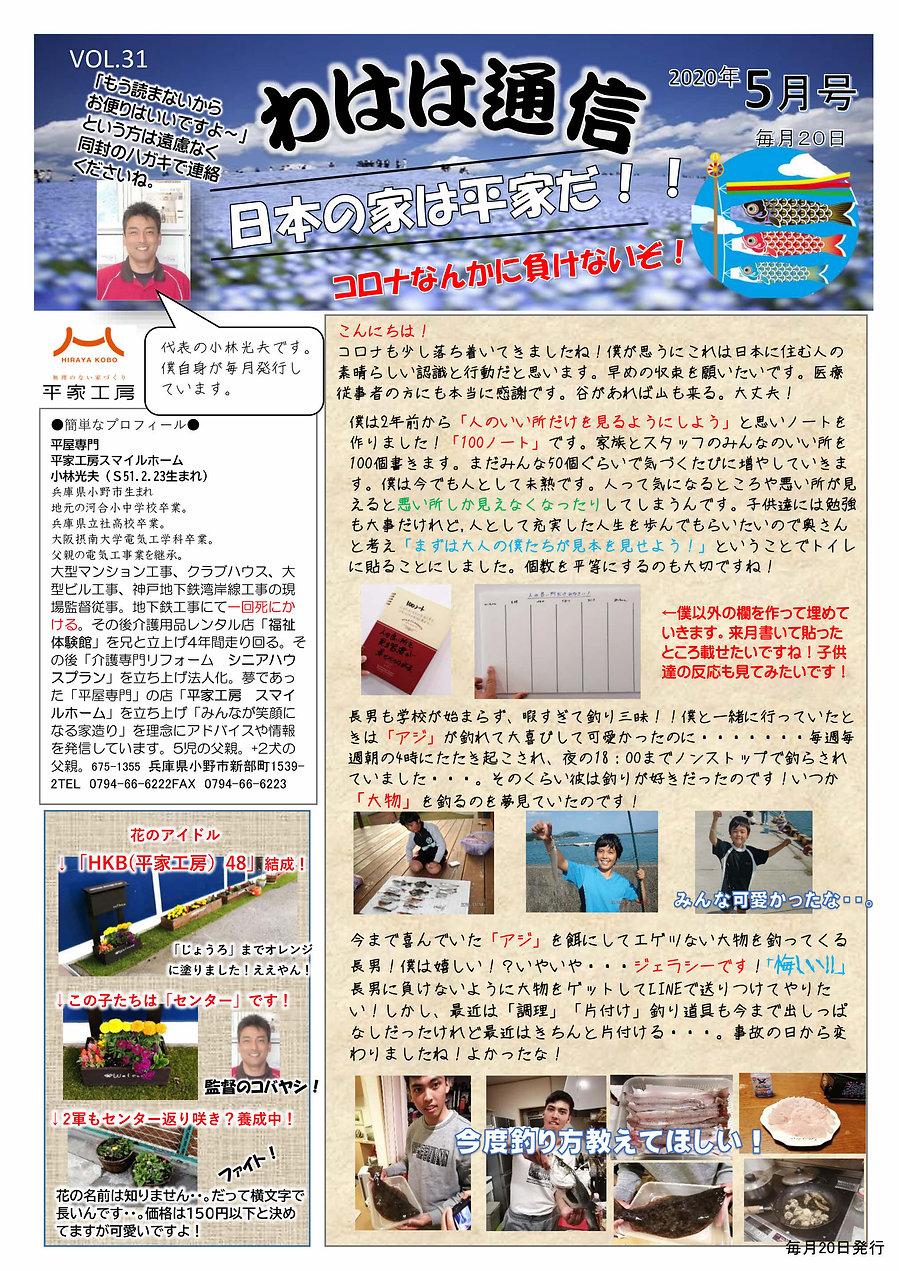 わはは通信2020_5月号_page001.jpg