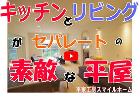 キッチンとリビングがセパレートの素敵な平家.jpg