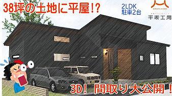 38坪2LDK_edited.jpg
