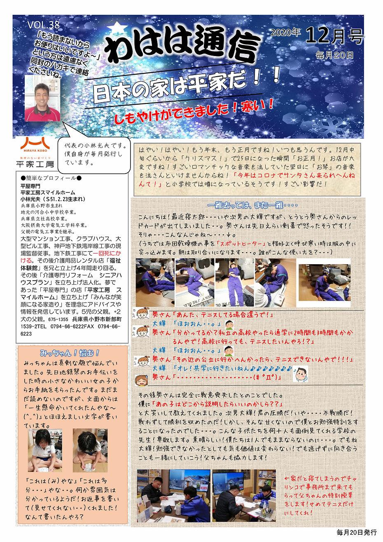 わはは通信2020_12月号_page001.jpg
