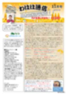 わはは通信2019_11月号_page001.jpg