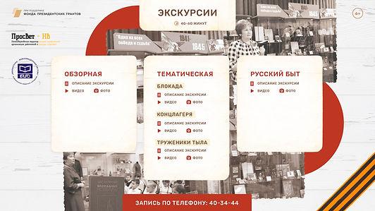 V_ekskursii_3.jpg