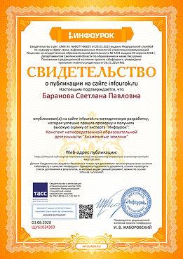 Свидетельство проекта infourok.ru №ЩУ610