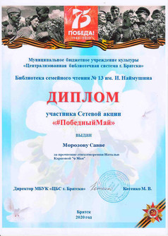 Диплом Сетевой акции Победный май_Савва.