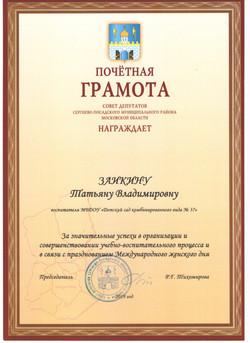 заикина2 001