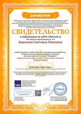 Свидетельство проекта infourok.ru №КЮ328