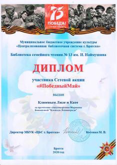 Диплом Сетевой акции Победный май_Клюевы
