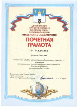федотов 001